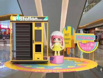IP Station